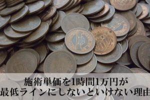施術単価を1時間1万円が最低ラインにしないといけない理由