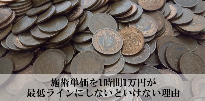サロン 集客 施術単価 1万円