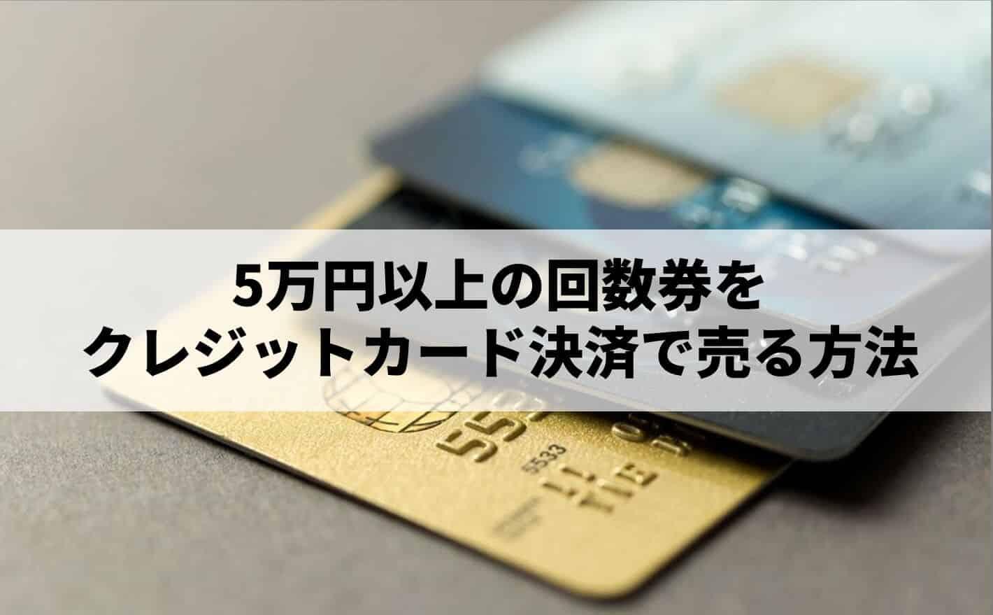 回数券 5万円 特定継続役務 クレジットカード