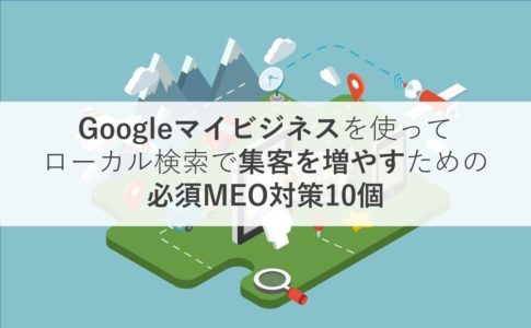 Googleマイビジネス MEO 方法