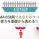 AIDMAの法則 整体院 集客