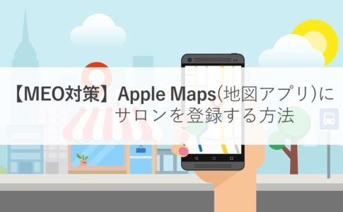 MEO Appleマップ 登録方法