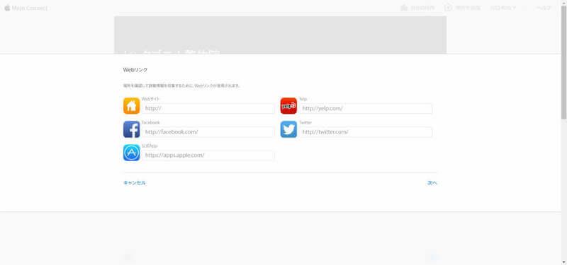 Appleマップの登録方法