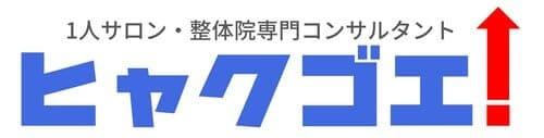 1サロン・整体院専門コンサルタント ヒャクゴエ!