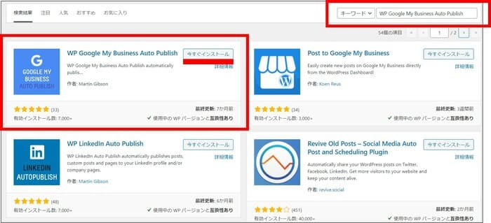WP Google My Business Auto Publish 検索とインストール