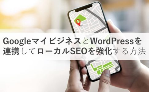 WordPress Googleマイビジネス 連携 ローカルseo対策