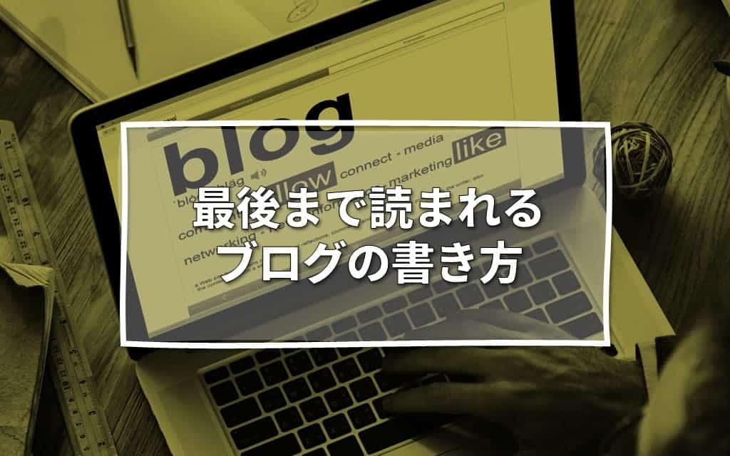 最後まで読まれるブログの書き方
