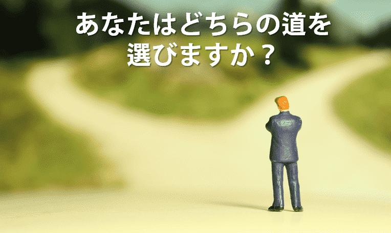 あなたはどちらの道を選びますか?