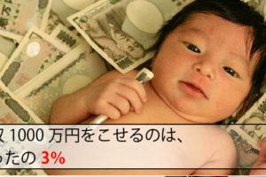 年収1000万円を超すのは、たったの3%