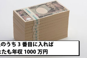 5人のうち3番目に入れば あなたも年収1000万円
