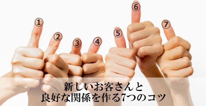 新しいお客さん と良好な関係を作る7つのコツ