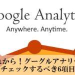 サロン ネット集客 アクセス解析 グーグルアナリティクス