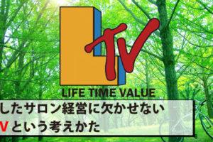 安定したサロン経営に欠かせない「LTV」という考え方
