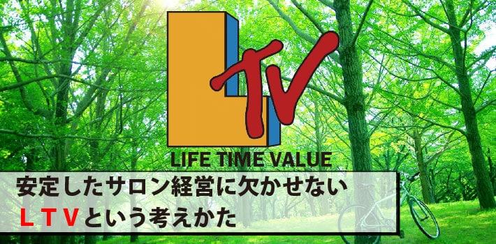 安定したサロン経営に欠かせない「 LTV 」という考え方