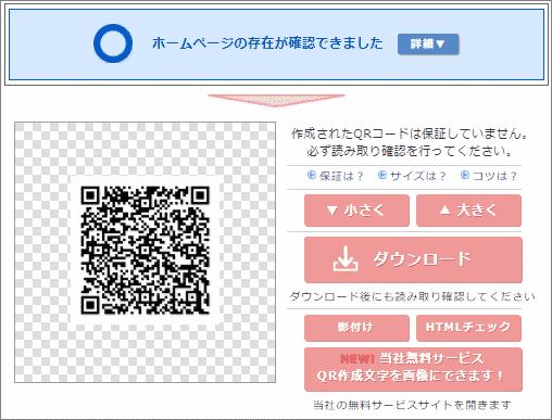 QRコードの作り方