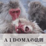 サロン集客 AIDMA マーケティング