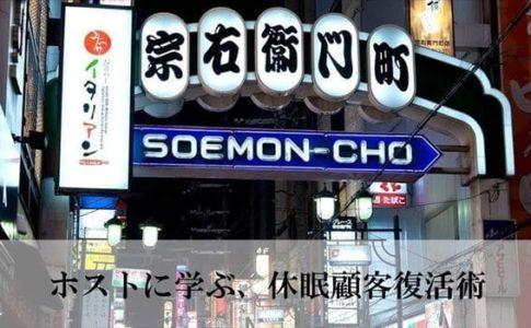 サロン集客 休眠顧客 復活