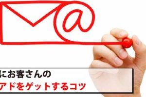 メールアドレスをゲットする簡単なコツ