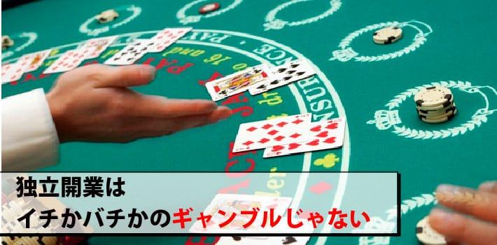 独立開業はギャンブル じゃない