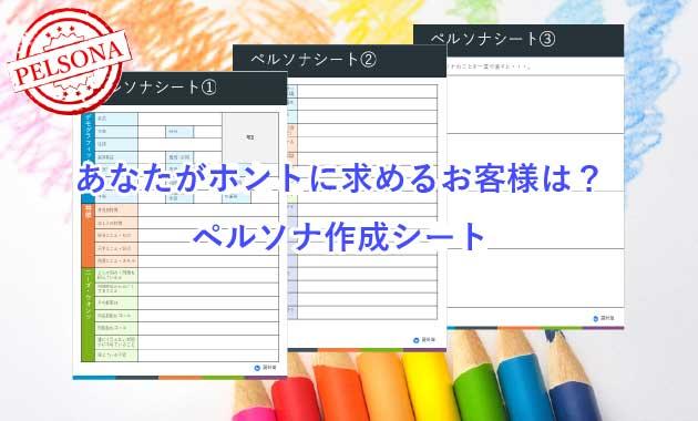 無料特典ペルソナ作成シート