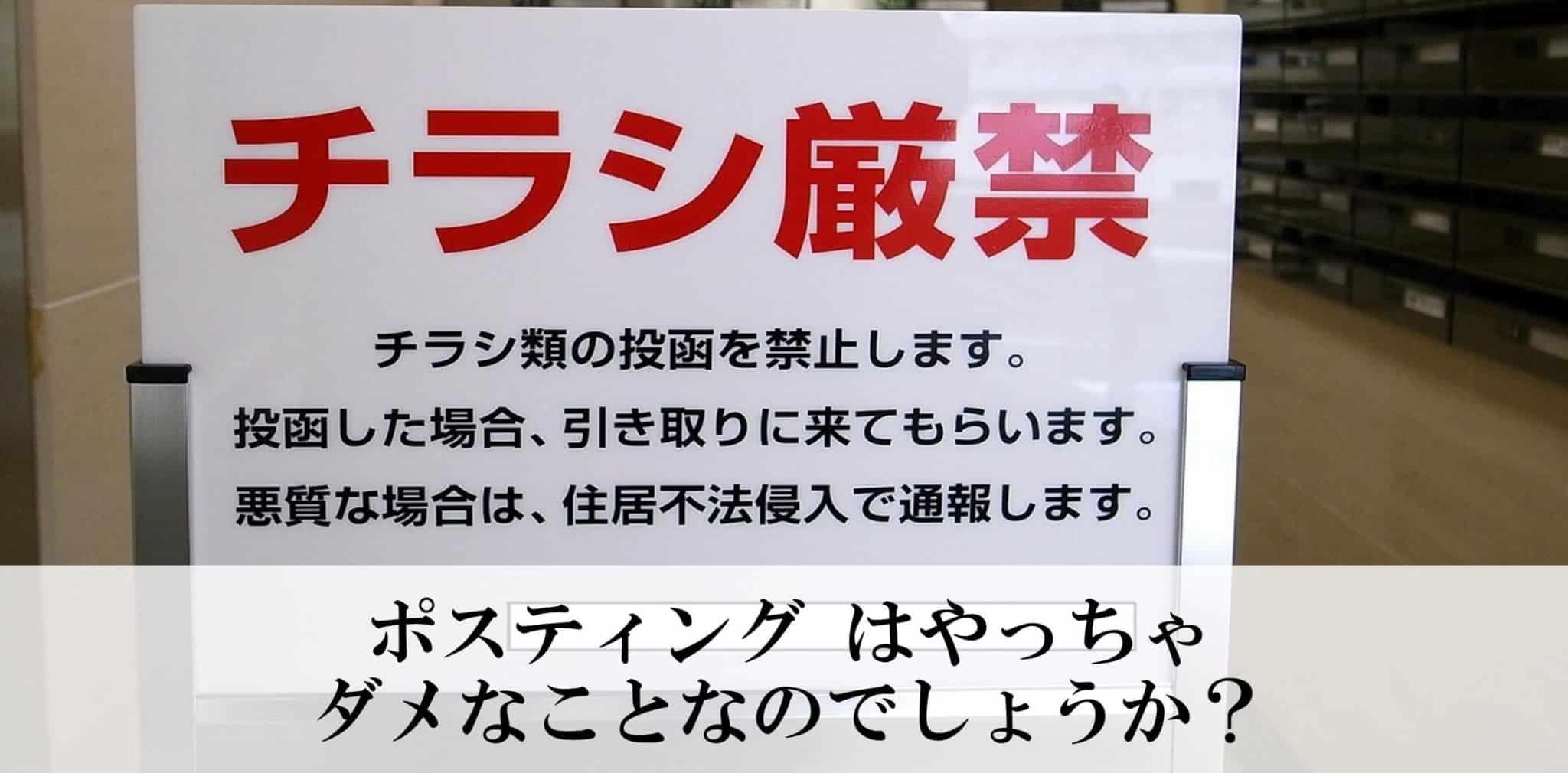 サロン 集客 チラシ ポスティング 禁止