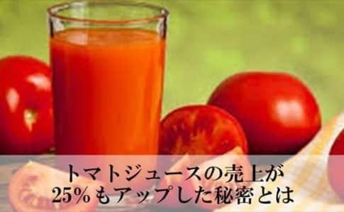 サロン集客 トマトジュース 売上げアップ